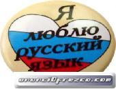 Clases de ruso on-line